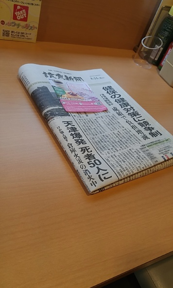Japanese Newspaper at breakfast