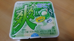 melon soda ice cream. So good!