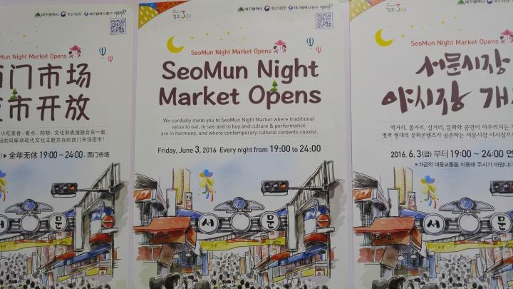 Seomun Night Market 대구서문시장