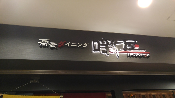 噺屋 Hanashiya