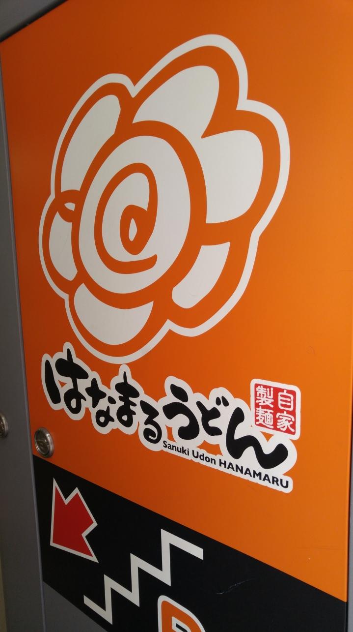 Sanuki Udon Hanamaru はなまるうどん東池袋一丁目店