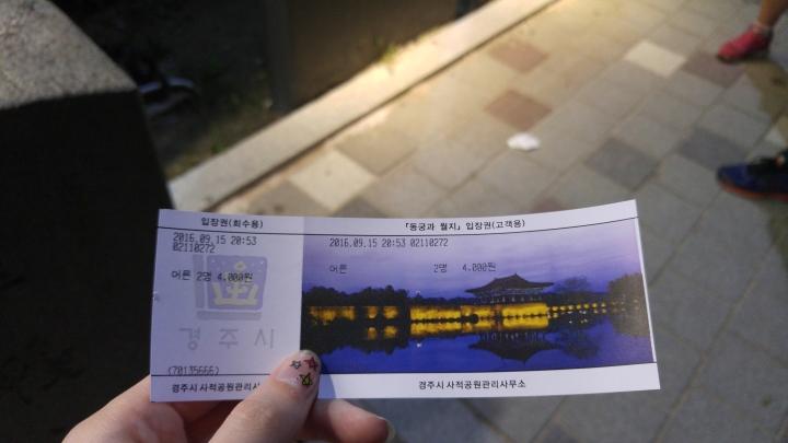 Donggung Palace and Wolji Pond/ Anapji Pond 경주 동궁과 월지/안압지