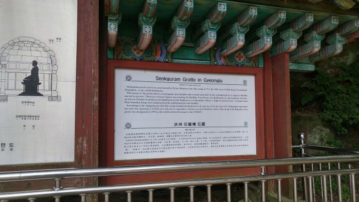 Seokguram Grotto 석굴암