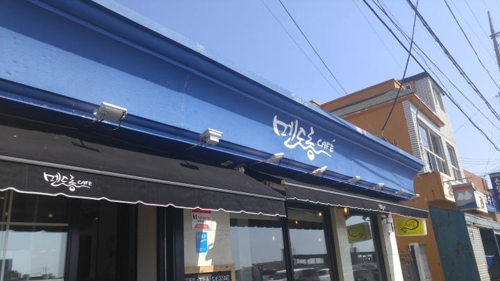 멘도롱 cafe