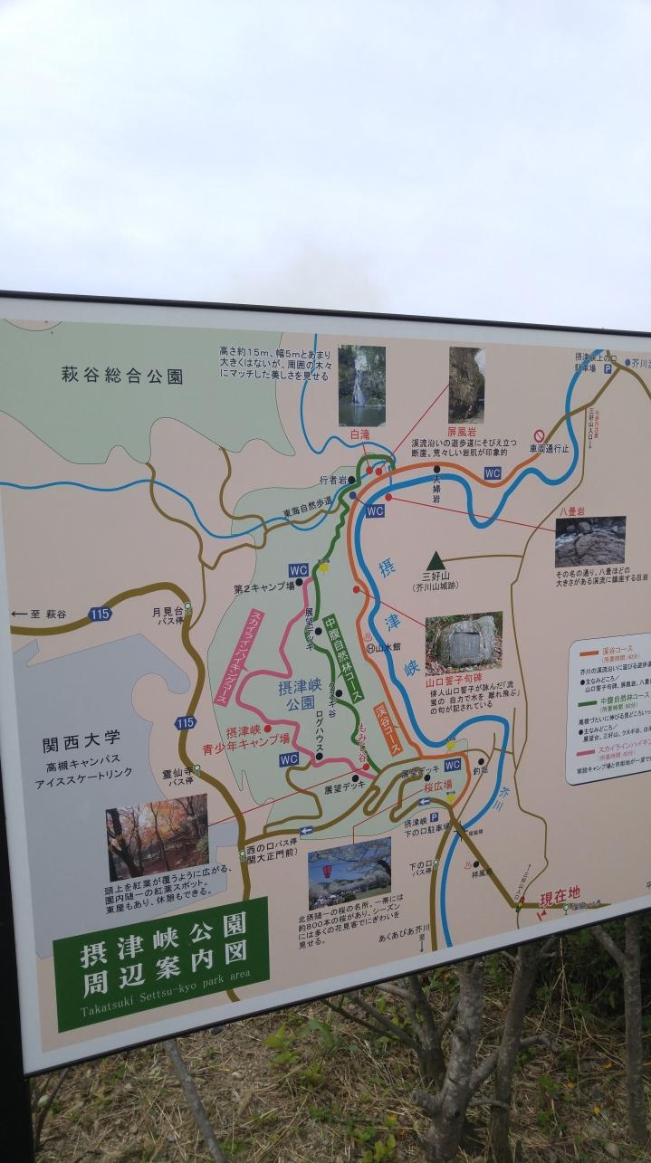 Takatsuki Settsukyo Park RiverWalk