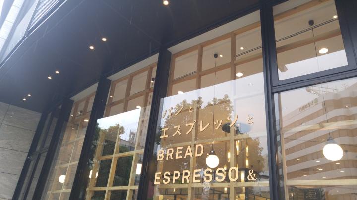 Bread, Espresso &パンとエスプレッソと