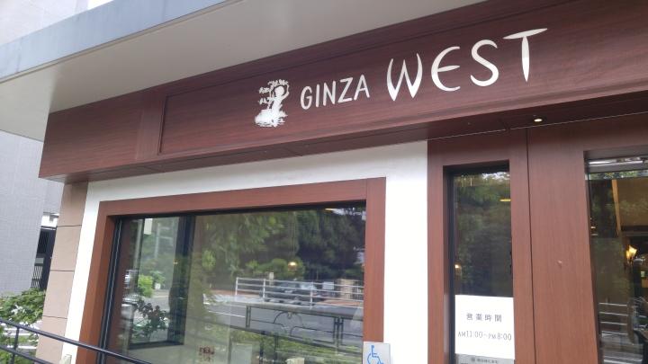 Ginza West AoyamaGarden