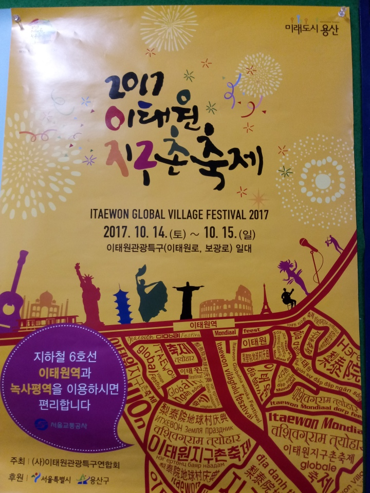 Itaewon Global Village Festival이태원지구촌축제