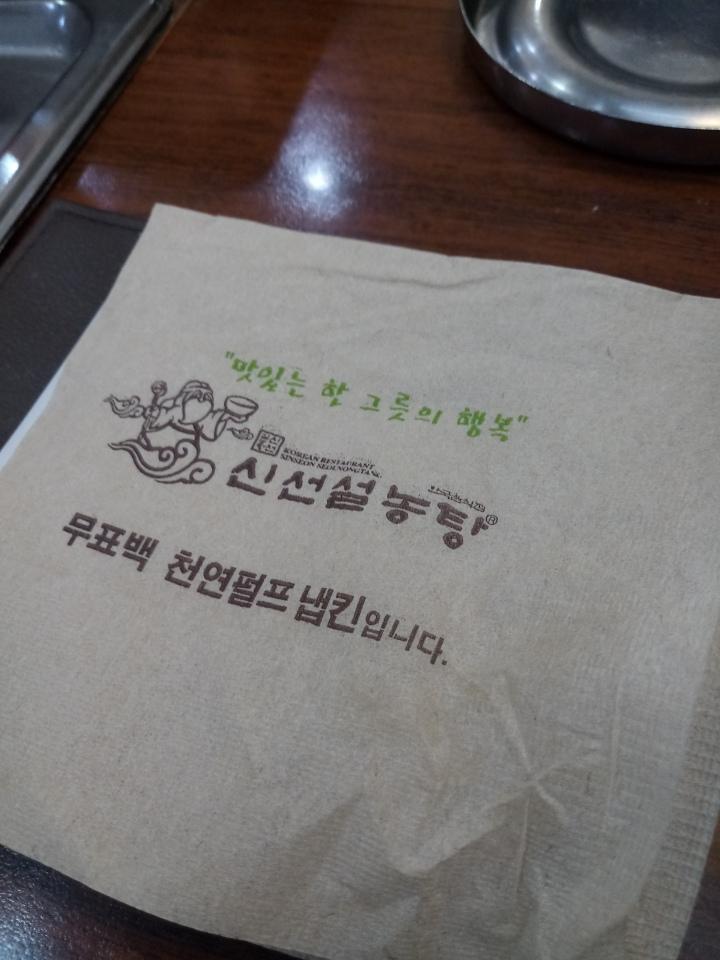 Sinseon Seolnongtang 신선설농탕종로점