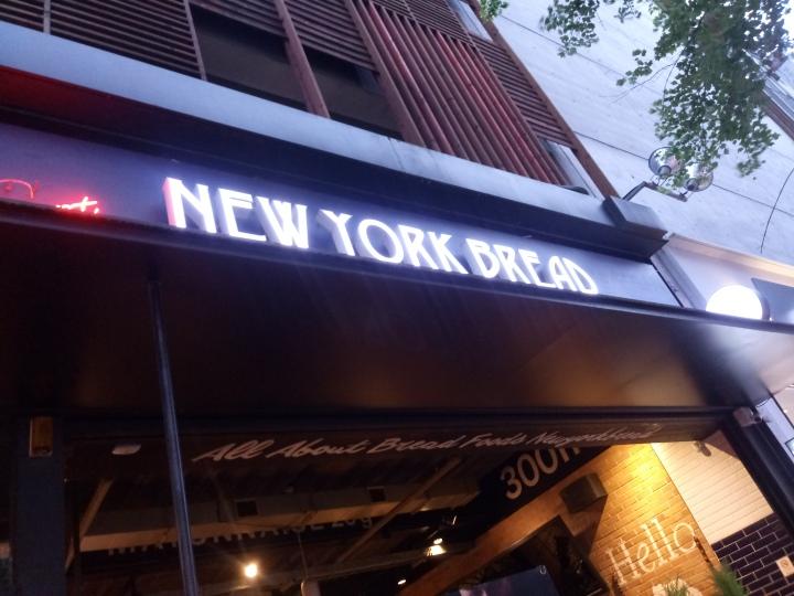 New York Bread뉴욕브레드
