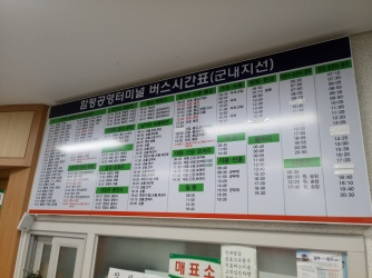 Bus schedule at Hampyeong Bus Terminal