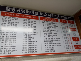 Second part of the bus schedule at Hampyeong Bus terminal