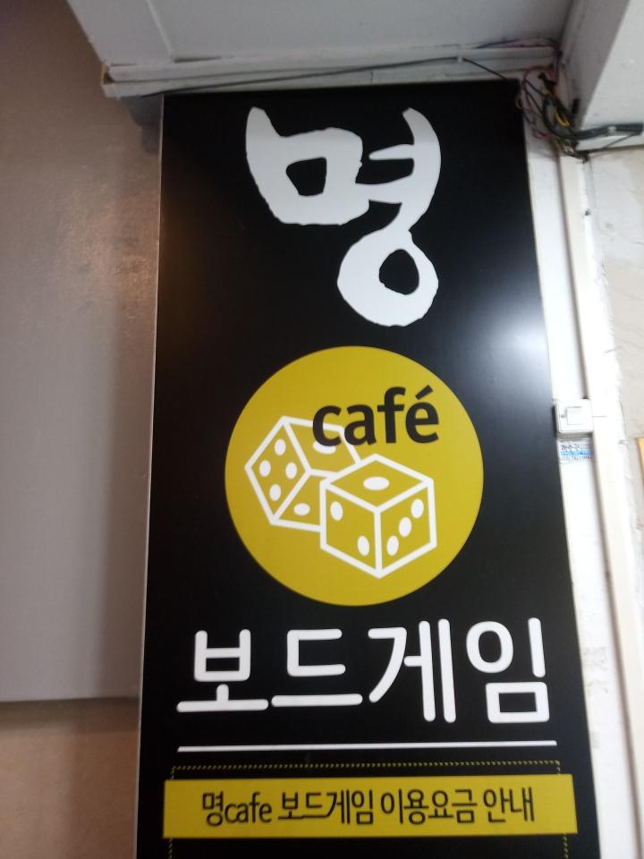 명보드게임 2호점 board gamecafe