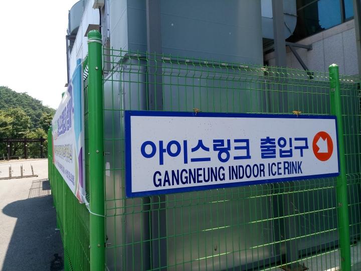 Gangneung Indoor Icerink