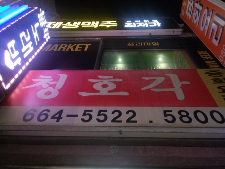 Cheonghogag 청호각