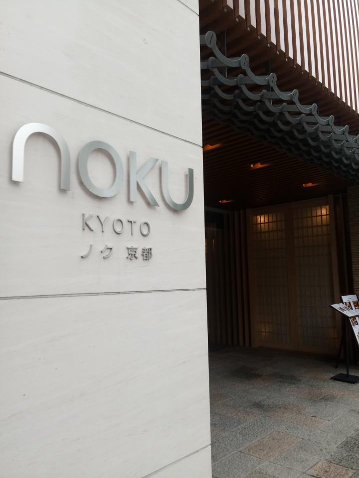 Noku Kyoto ノク京都