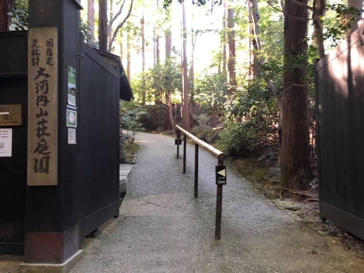 Ōkōchi Sansō villa and garden大河内山荘