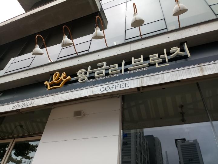 Lemon Table's 황금리 브런치 HwanggeumriBrunch