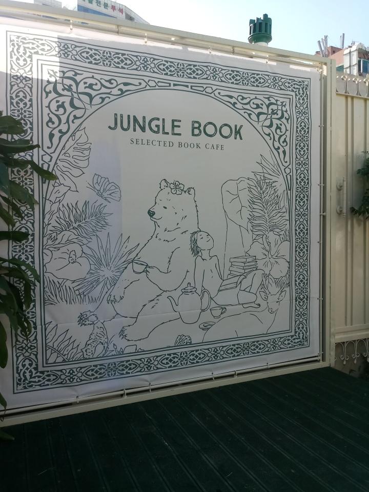 Jungle Book Cafe 정글북북카페