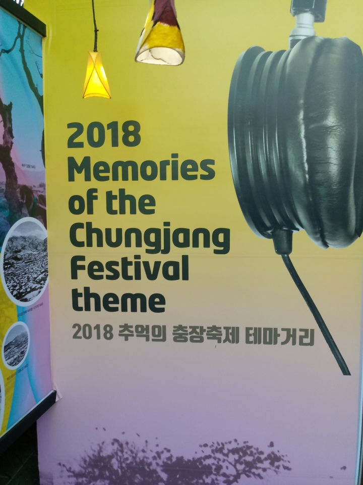The Gwangju Memorial 7080 Chungjang Festival 충장축제