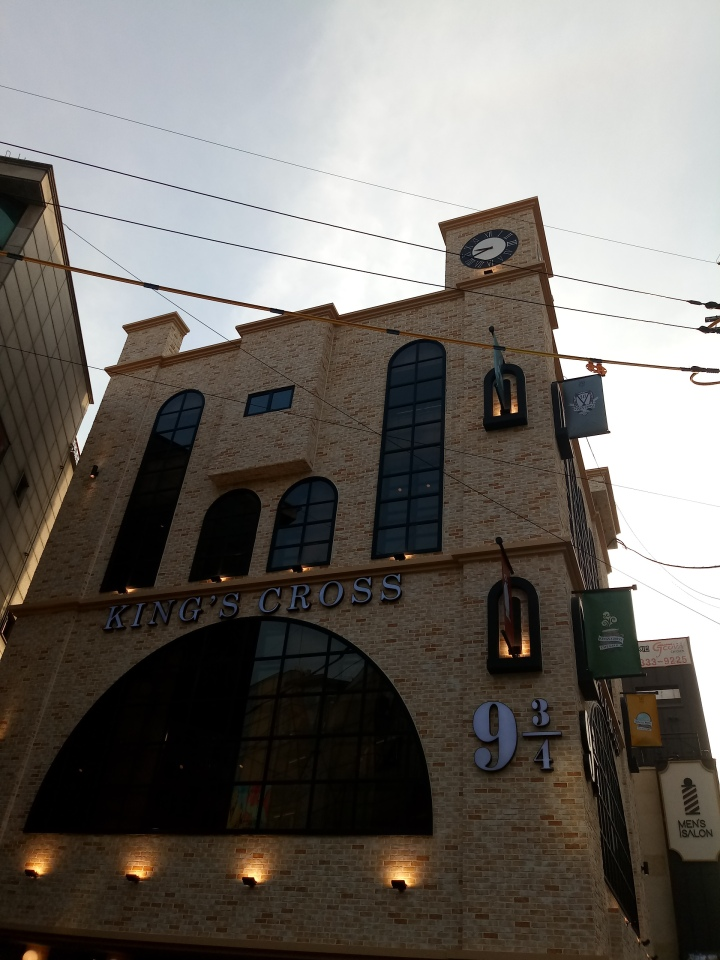 943 Kings Cross: Harry Potter Cafe in Hongdae