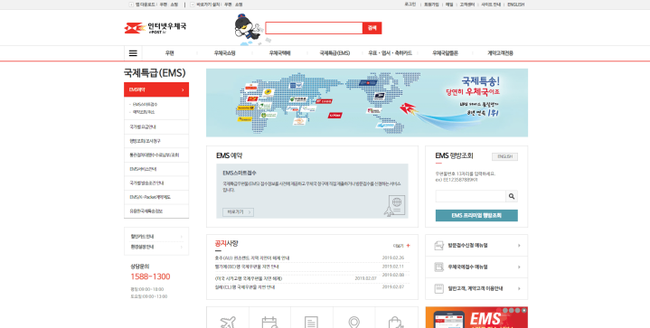 Epost home page
