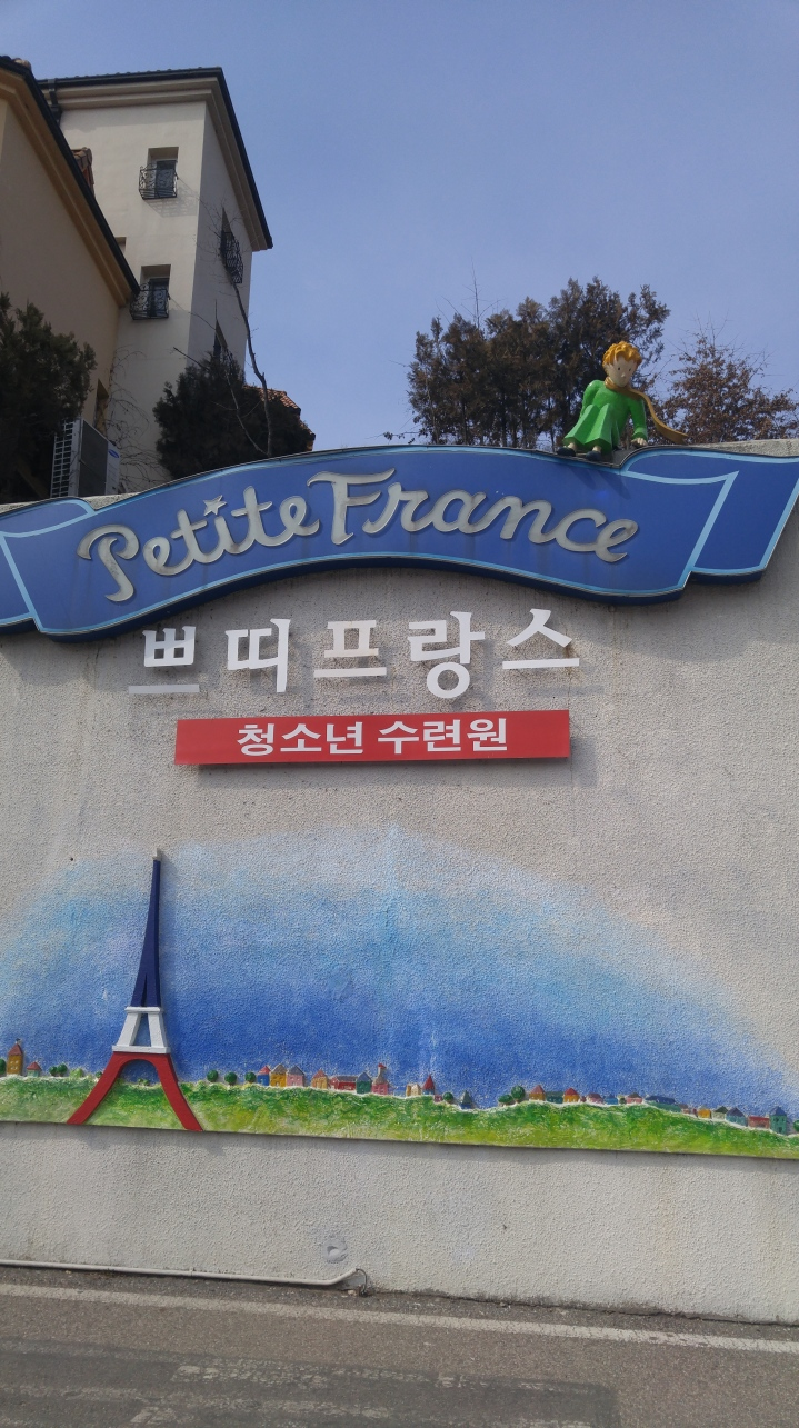 Petite France 쁘띠프랑스