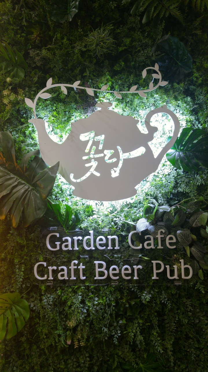 꽃담 Garden cafe and Craft beer pub