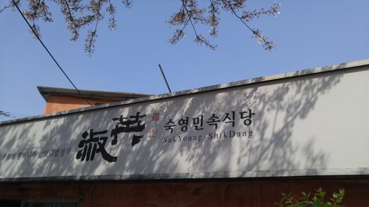 Suk Young-Shik Dang숙영민속식당