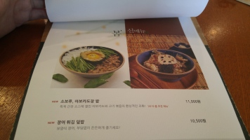menu with the specials. First item is the avocado bowl I ordered