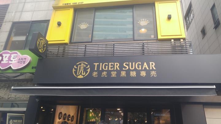Tiger Sugar 타이거슈가