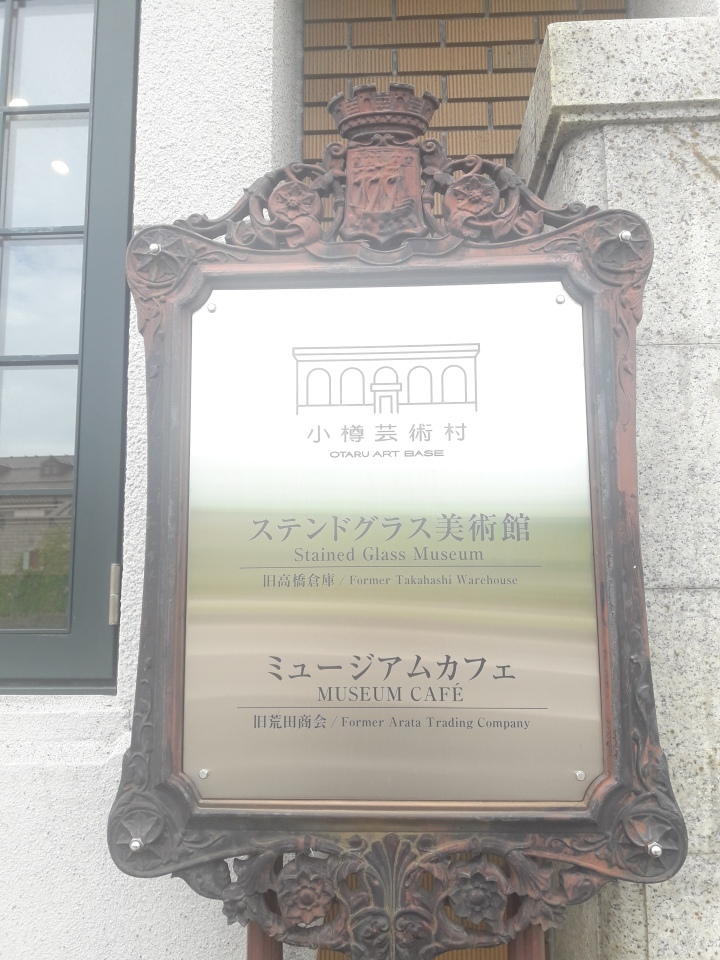 Otaru Art Base: Stained Glass Museum ステンドグラス美術館(旧高橋倉庫)