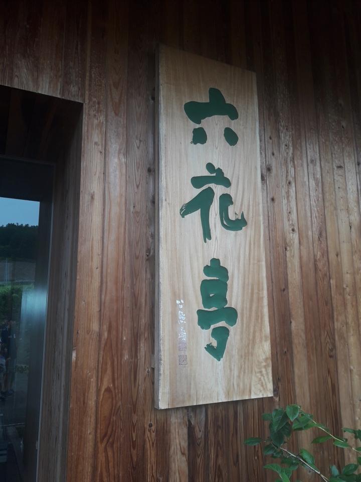 Campana Rokkatei カンパーナ六花亭